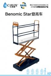 Benomic Star登高车