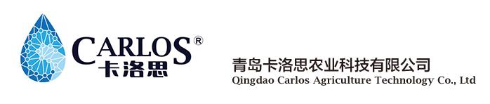 青岛卡洛思农业科技有限公司